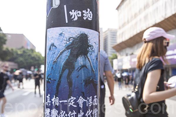 2019年10月20日,香港九龍大遊行,反對政府強推「反蒙面法」,市民步行到尖沙咀參加遊行。圖為「真相一定會浮面」標語。(余鋼/大紀元)