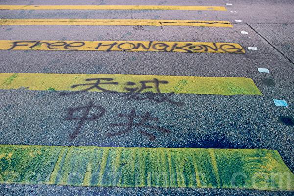 2019年10月20日,香港九龍大遊行,反對政府強推「反蒙面法」,市民步行到尖沙咀參加遊行。圖為地上噴著「天滅中共」標語。(余鋼/大紀元)