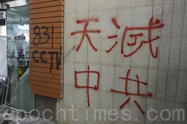 2019年10月20日,香港九龍大遊行,反對政府強推「反蒙面法」,市民步行到尖沙咀參加遊行。圖為「天滅中共」標語。(余鋼/大紀元)