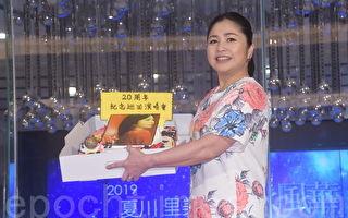 夏川里美出道20年 创日星在台开唱最多次纪录