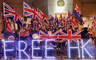 上千港人持英国旗组人链 吁英国给予居留权