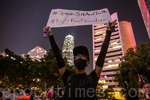 10月24日晚,香港民眾於中環遮打花園發起「香港加泰人權自由集會」,聲援加泰隆尼亞人爭取自由和人權。圖為民眾高舉橫幅表達訴求。(余鋼/大紀元)