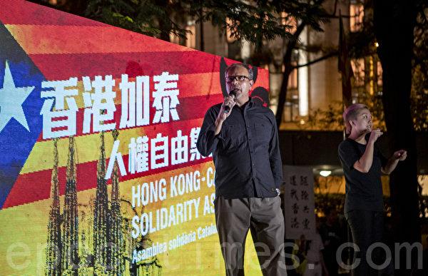 2019年10月24日晚,香港民眾於中環遮打花園發起「香港加泰人權自由集會」,聲援加泰隆尼亞人爭取自由和人權。圖為集會現場民眾上台發言。(余鋼/大紀元)