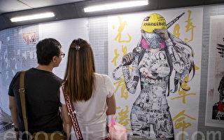 组图:葵芳隧道巨幅连侬海报 细诉反修例事件