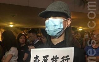 警嫂:希望香港警察以良心和專業精神執法