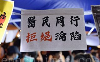 香港医生:有责任保护市民 一定要走出来