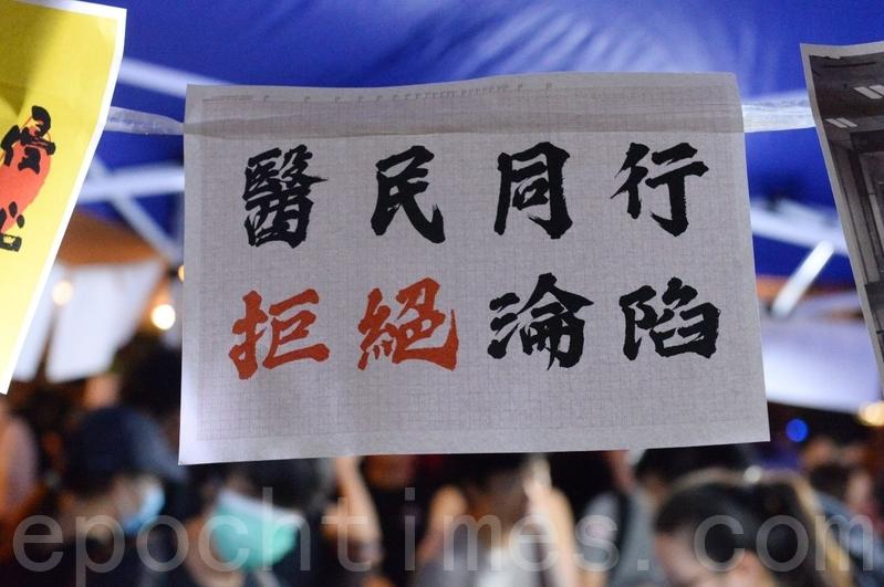 10月26日,香港民眾在遮打花園舉行醫護人員集會,反對警察暴力。民眾手持訴求標語(宋碧龍/大紀元)
