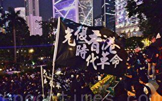 香港团体跑步须申请 港人批中共是纳粹复辟
