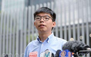 被禁參選香港區議員 黃之鋒指中共政治審查
