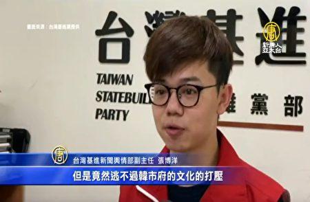 台灣基進新聞輿情部副主任張博洋提醒,中共對台滲透無孔不入。