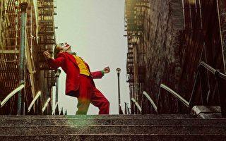 《小丑》破全球影史十月首周票房纪录