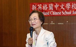 中校協會教師節慶典 陳彥玲博士講正能量教學