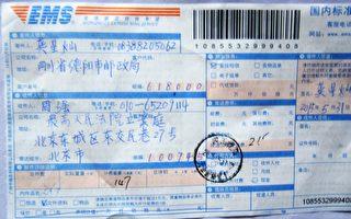 中共海關非法截留法輪功學員郵件