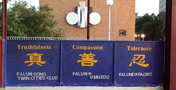 美國明尼蘇達大學法輪功學生俱樂部2015年在大橋上的畫作。(明慧網)