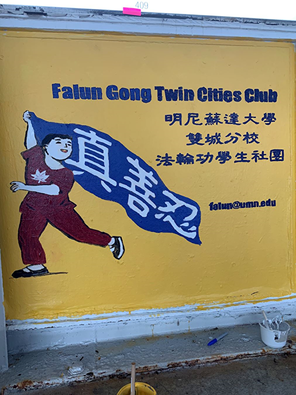 美國明尼蘇達大學法輪功學生俱樂部2019年畫作二《少年揮舞著寫有「真善忍」的大旗》。(明慧網)