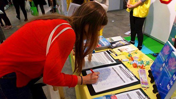 參觀者簽名支持法輪功學員反迫害。(明慧網)