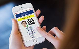 新州數字化駕照全面推廣 手機可作身分證件