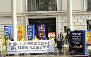 伦敦中使馆前 法轮功学员谴中共在港雇凶施暴