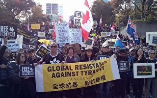 組圖:加拿大10城市撐港抗共反極權