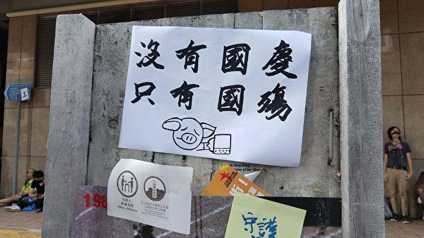 2019年10月1曰,香港銅鑼灣軒尼詩道,民眾自製傳單。(林志龍/大紀元)