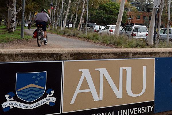 澳洲国立大学(ANU)