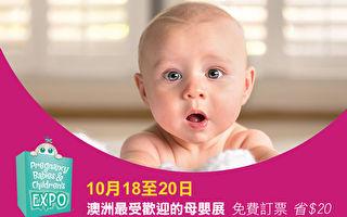 2019墨爾本母嬰展PBC Expo來啦!