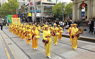 澳洲法轮功大游行 亮丽队伍感动游客