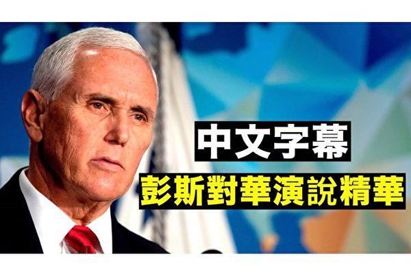 【拍案惊奇】彭斯对华演说精华摘录(中文字幕)