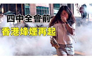 【拍案惊奇】四中全会前港警滥暴 记者遭警暴
