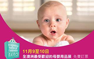 2019最后一场悉尼母婴展PBC Expo