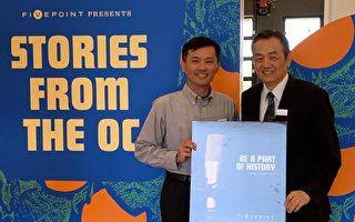 華裔口述歷史講「橙縣的故事」