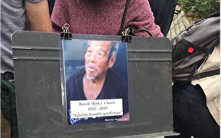 """华埠悼念被害华裔老游民 称其是""""谦卑温和""""的人"""