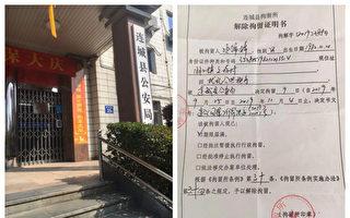 访问海外网站被指扰乱秩序 福建公民遭拘留