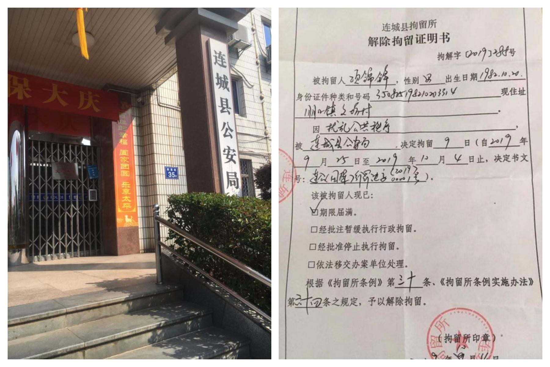 訪問海外網站被指擾亂秩序 福建公民遭拘留