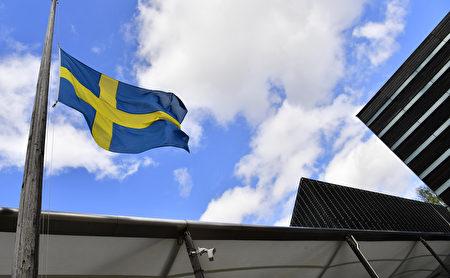 瑞典外交部強調,將依據歐盟2016年「對中戰略報告」,與台灣關係應持續發展。圖為瑞典國旗。