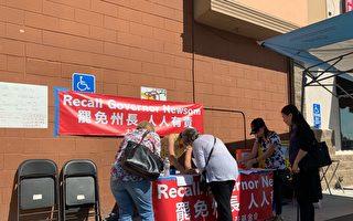 華裔天普市設點 支持罷免加州州長