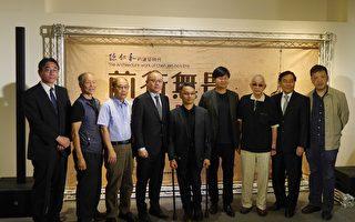 战后南台湾建筑师 陈仁和特展高史博登场