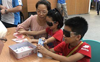 支持「視障體驗」生命教育 翻轉孩童心視野
