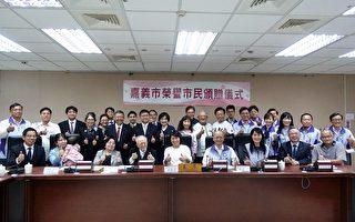 黄敏惠颁赠名城政次郎先生嘉义市荣誉市民