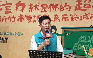 """争取竹市成""""双语教育示范城"""" 郑宏辉提出三支箭"""