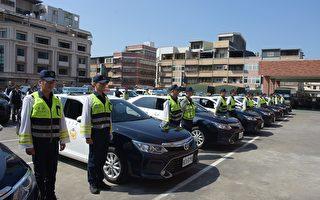 彰化警局增警車150輛 打擊犯罪如虎添翼
