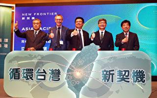 亚太循环经济论坛 展现台湾产业新契机