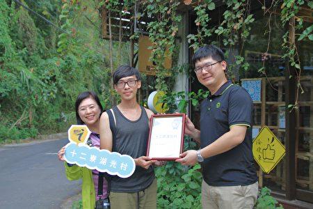 徐建智(左2)十二寮湖光村獲參山國家借問站設立。
