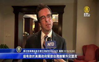 【重播】美智库中国透明度报告 对抗中共威胁