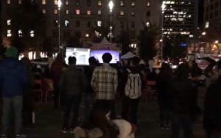 声援香港 真相电影温市中心艺术馆前上映