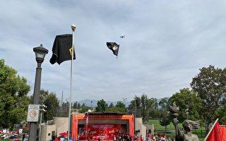 胡烈:无人机洛杉矶五星旗升旗式上展黑旗纪实