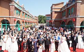 竹縣集團結婚今年不一樣 36對新人喜結良緣