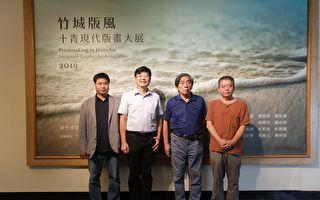 十青现代版画大展 首次在新竹市文化局展出