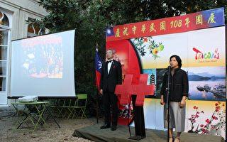 巴黎举行中华民国建国108年国庆酒会