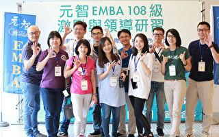 四连霸 元智大学EMBA人气第一